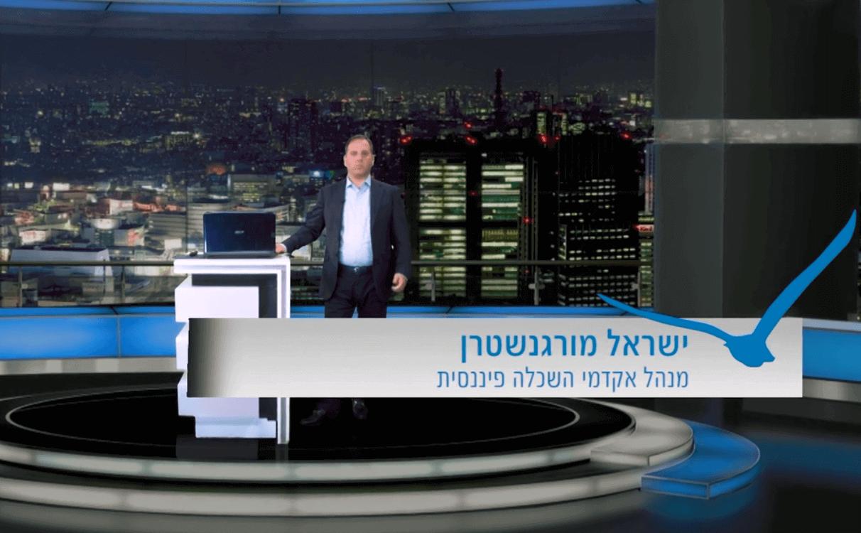"""ישראל מורגנשטרן, מייסד, מרצה, מנכ""""ל, טלוויזיה"""
