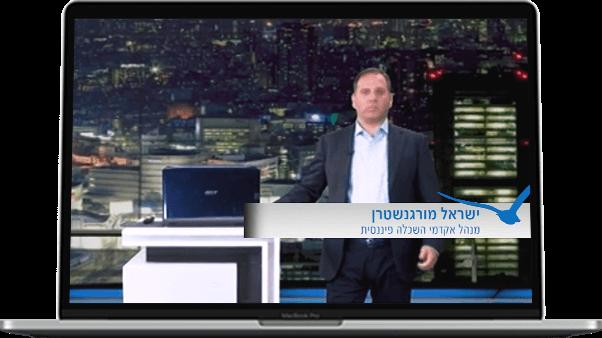 ישראל מורגנשטרן, ראיון בחדשות, השכלה פיננסית